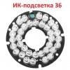 ИК подсветка для камеры 36 IR светодиода