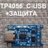 Модуль TP4056 для Li-ion Контроллер 4.2V + Защита 2.5V C-USB код 18648