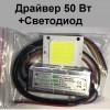 Драйвер 50W + Светодиод для LED прожектора ECO 50Вт