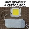 50W Драйвер + Светодиод для LED прожектора 50W код 18703