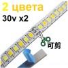 Светодиодная лента для светильников люстр 0,5м 30v два цвета (5см 3v, 10см 6v, 1м 60v 3528 200шт)