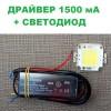 Драйвер 1500mA + Светодиод (МЕДЬ) для LED прожектора 50-60W