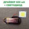 Драйвер 600mA + Светодиод (COB) для LED прожектора 20-30W