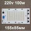 100Вт 220В LED плата светодиодная SMD матрица 155х85мм
