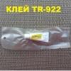 Термопаста КЛЕЙ STARS TR-922