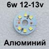 Светодиодный модуль 6 Вт 12В-13В Круг 25мм
