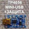 Модуль TP4056 для Li-ion Контроллер 4.2V + Защита 2.5V MINI-USB код 18650