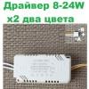 Драйвер для светодиодного светильника (8-24W)х2 два цвета 240ma код 18677