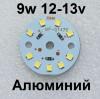 Светодиодный модуль 9 Вт 12В-13В Круг 35мм