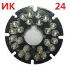 ИК подсветка для камеры 24 IR светодиода 54/17мм