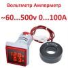 Вольтметр Амперметр AC 500V 100A