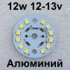 Светодиодный модуль 12 Вт 12В-13В Круг 35мм