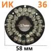 ИК подсветка для камеры 36 IR светодиода 58/17мм